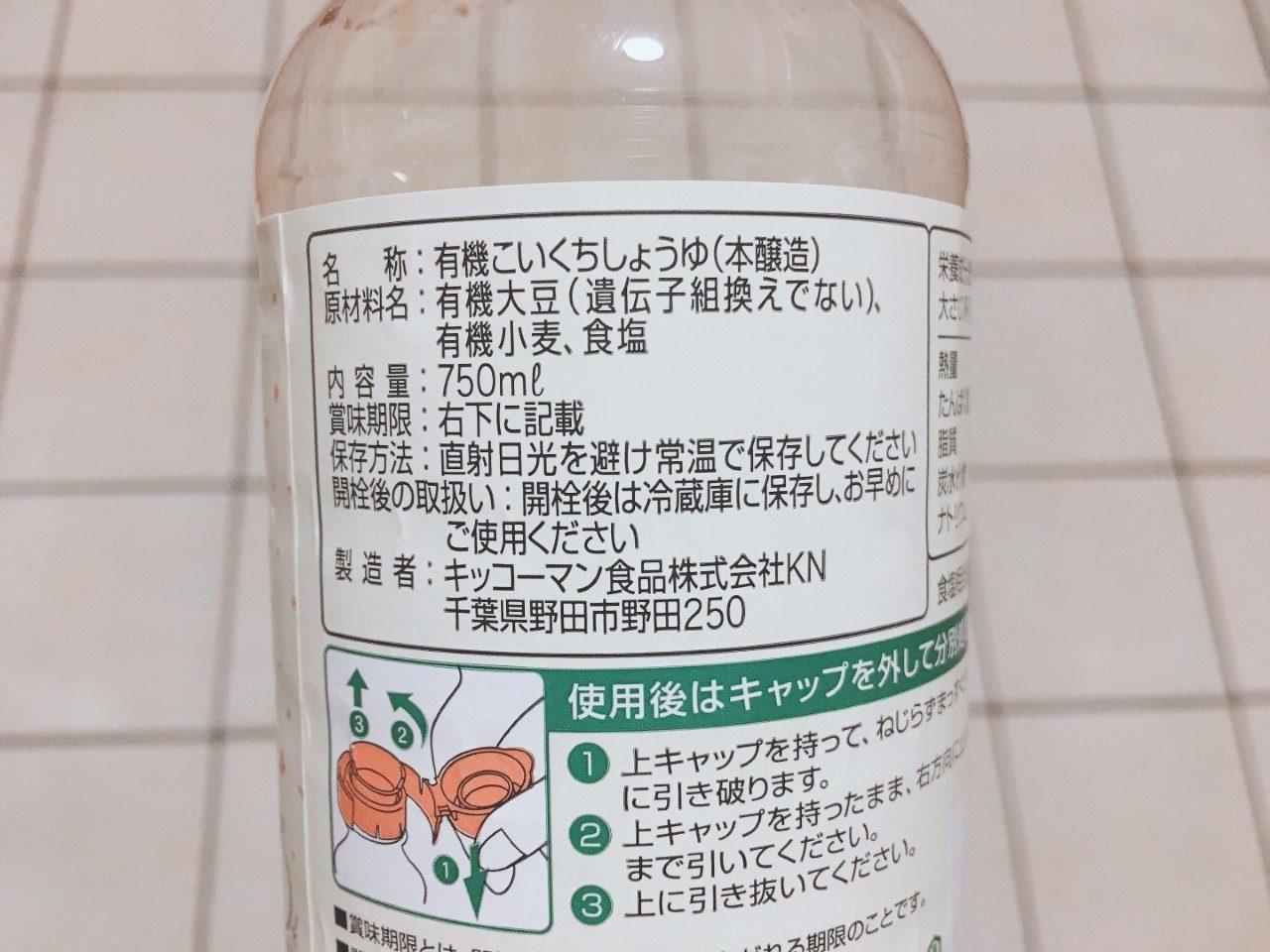 有機こいくちしょうゆ(本醸造)